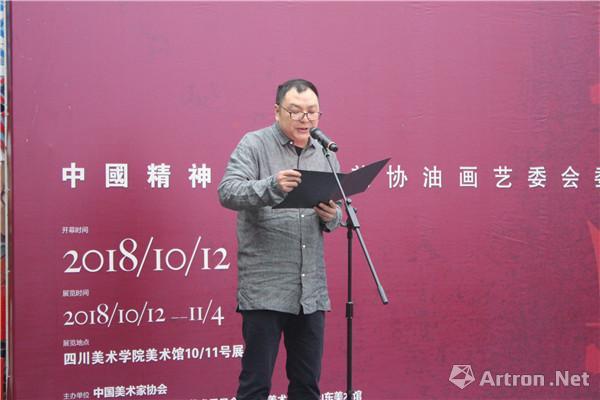重庆市美协驻会秘书长魏东主持开幕式