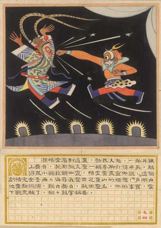 《西游漫记》插图之一 张光宇 长篇神话彩色漫画 1945年