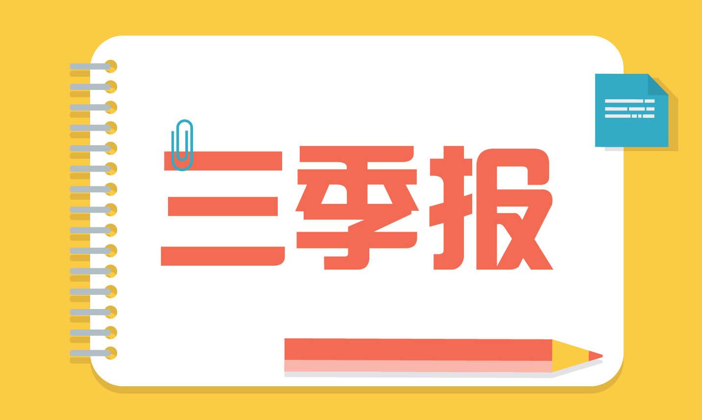 中集集团前三季净利预增60%-110%