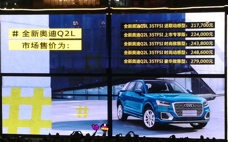 直击年轻人的心坎儿 一汽-大众奥迪Q2L上市售21.77-27.9万元