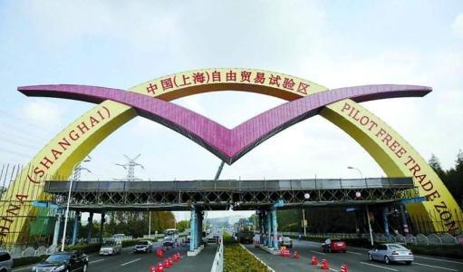 """专家:上海自贸区将酝酿4.0版建设方案 助力""""一带一路""""建设"""