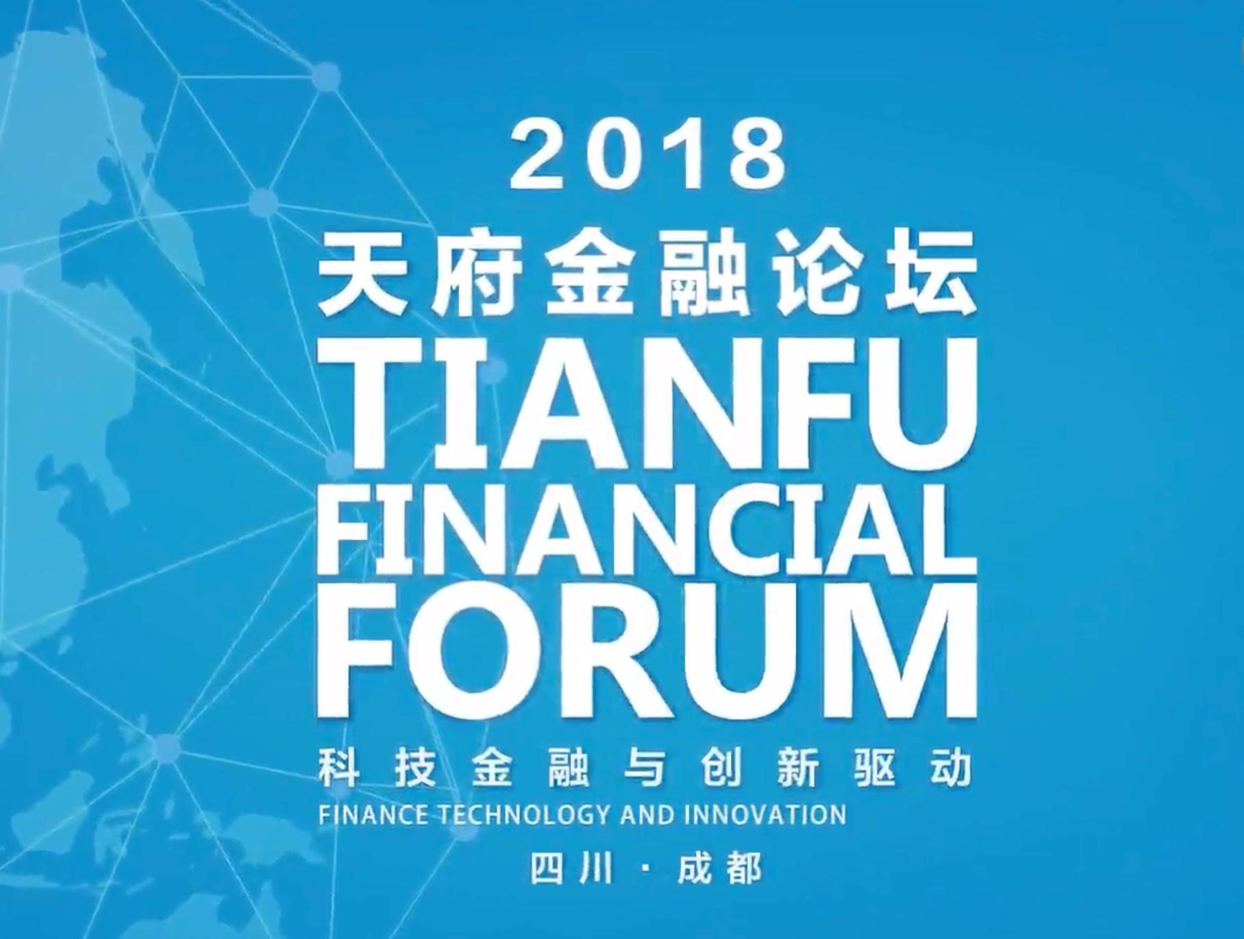 重磅预告片:2018天府金融论坛本月25日将在成都开幕