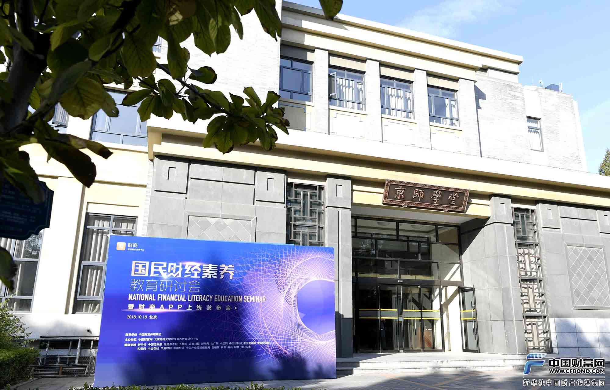 国民财经素养教育研讨会暨财商APP上线发布会在京举行