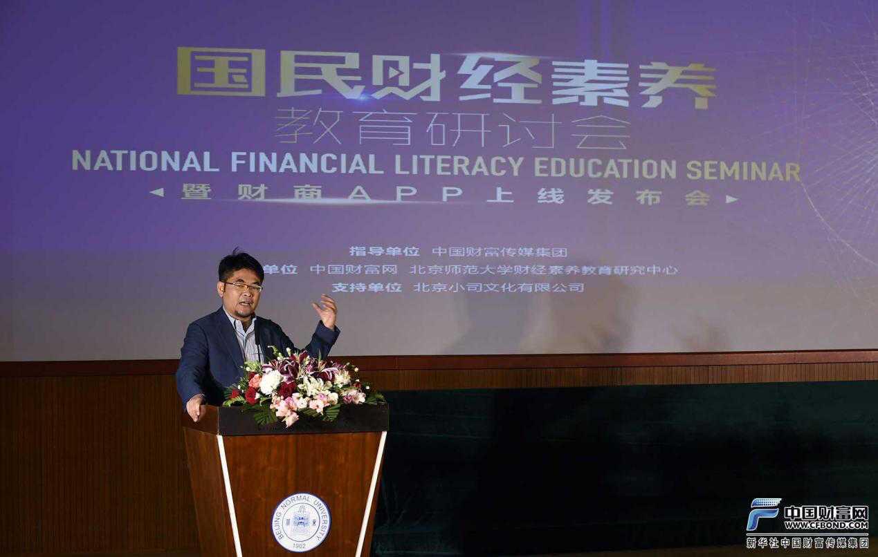苏凇:提升财经素养 让国民学会资源管理