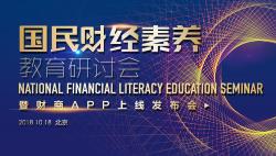 国民财经素养教育研讨会暨财商APP上线发布会