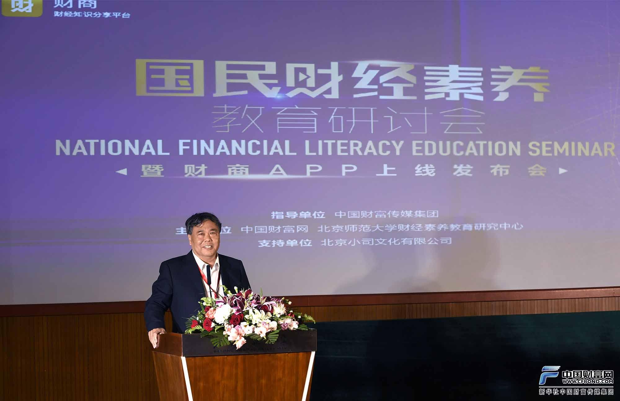 《中国高校科技》总编辑、国家教育行政学院教授李志民发表演讲