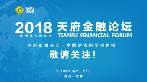 2018天府金融论坛将颁发三项年度大奖