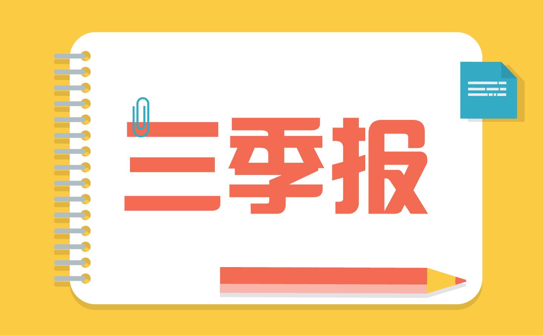 今年首份上市银行三季报披露:郑州银行不良贷款增幅近五成