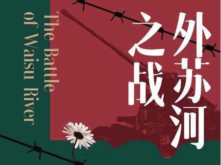 《外苏河之战》书写抗美援越战争中的青春与爱情