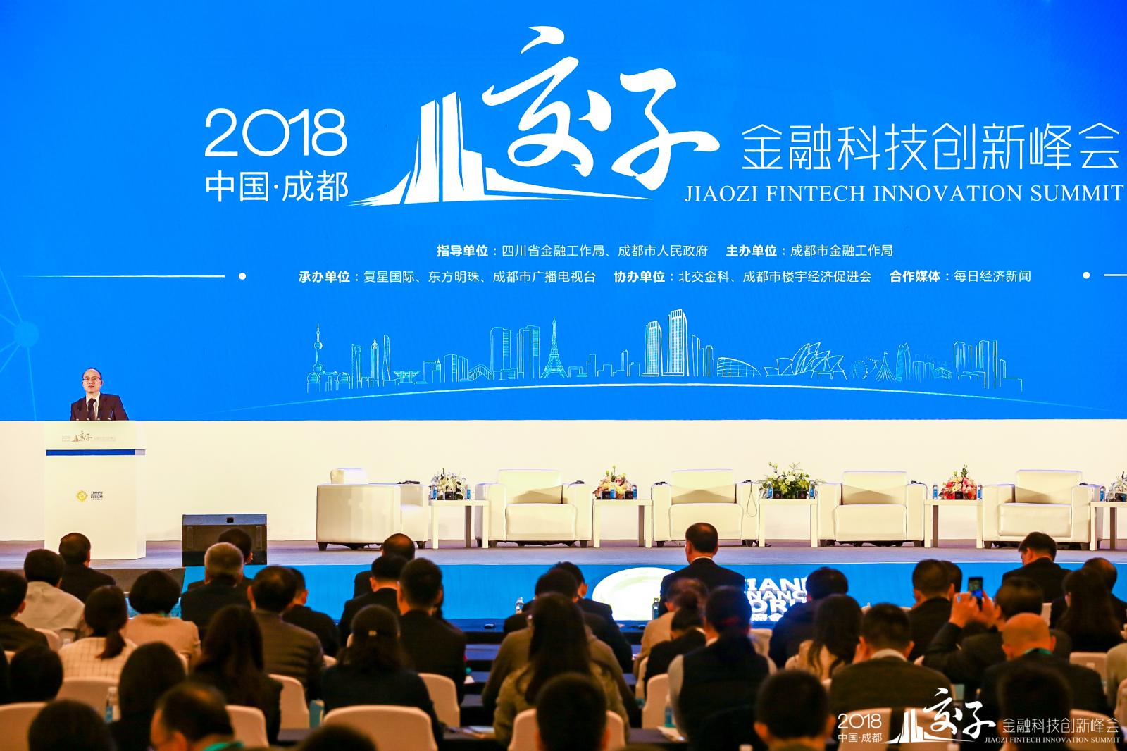 2018中国·成都交子金融科技创新峰会成功举行