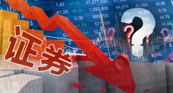 又见券商股飙升,最多三连板!业绩已走过最坏时刻?首份三季报太扎眼,第三季度净利降96%,五大主营都惨淡