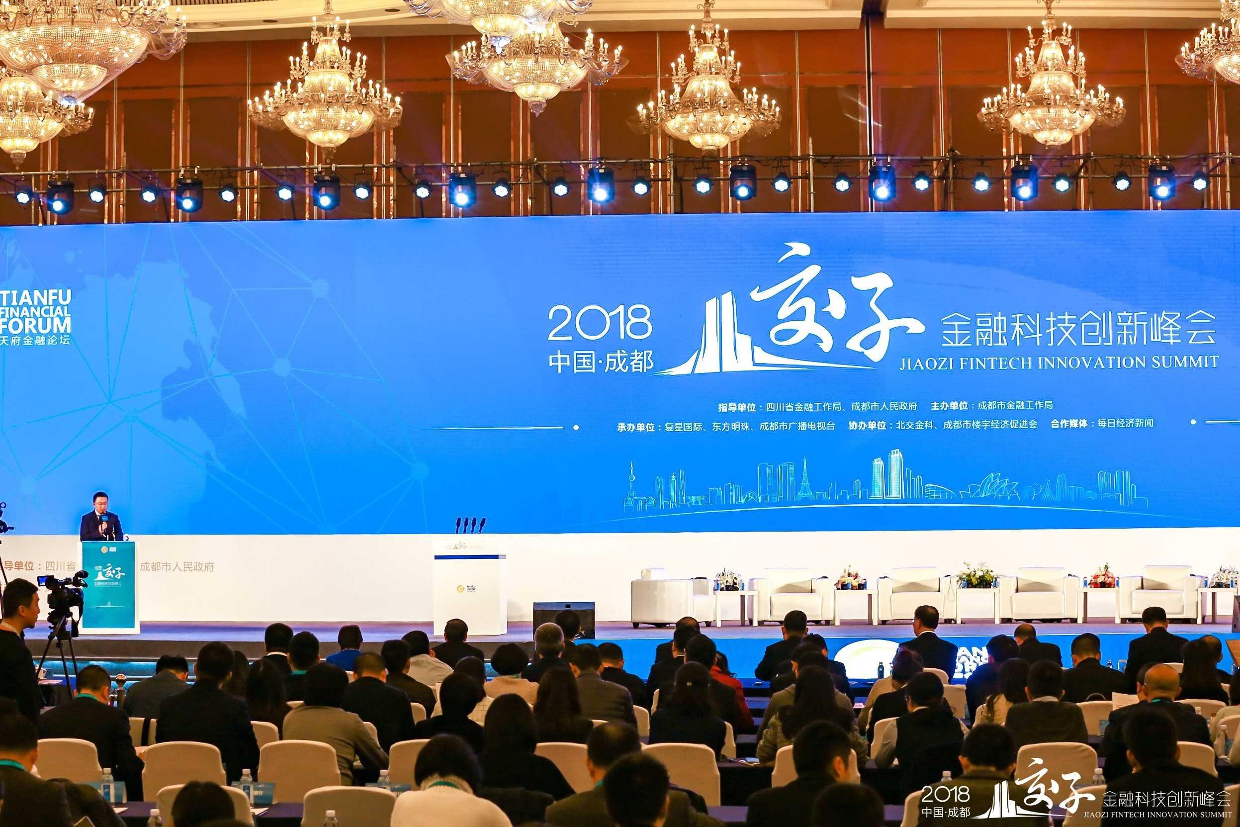 2018中国成都交子金融科技创新峰会召开
