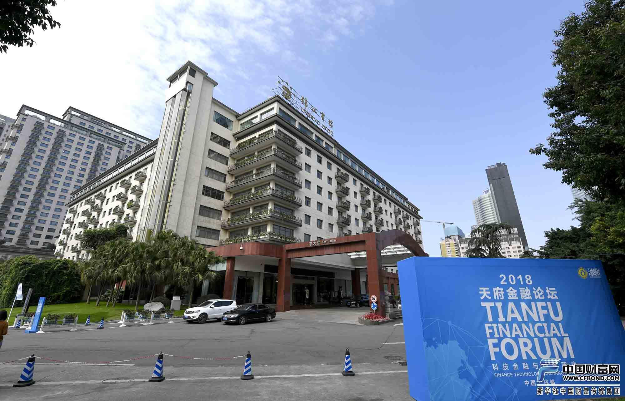 2018天府金融指数发布会在成都市锦江宾馆召开