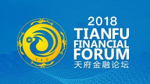 2018天府金融论坛 科技金融与创新驱动