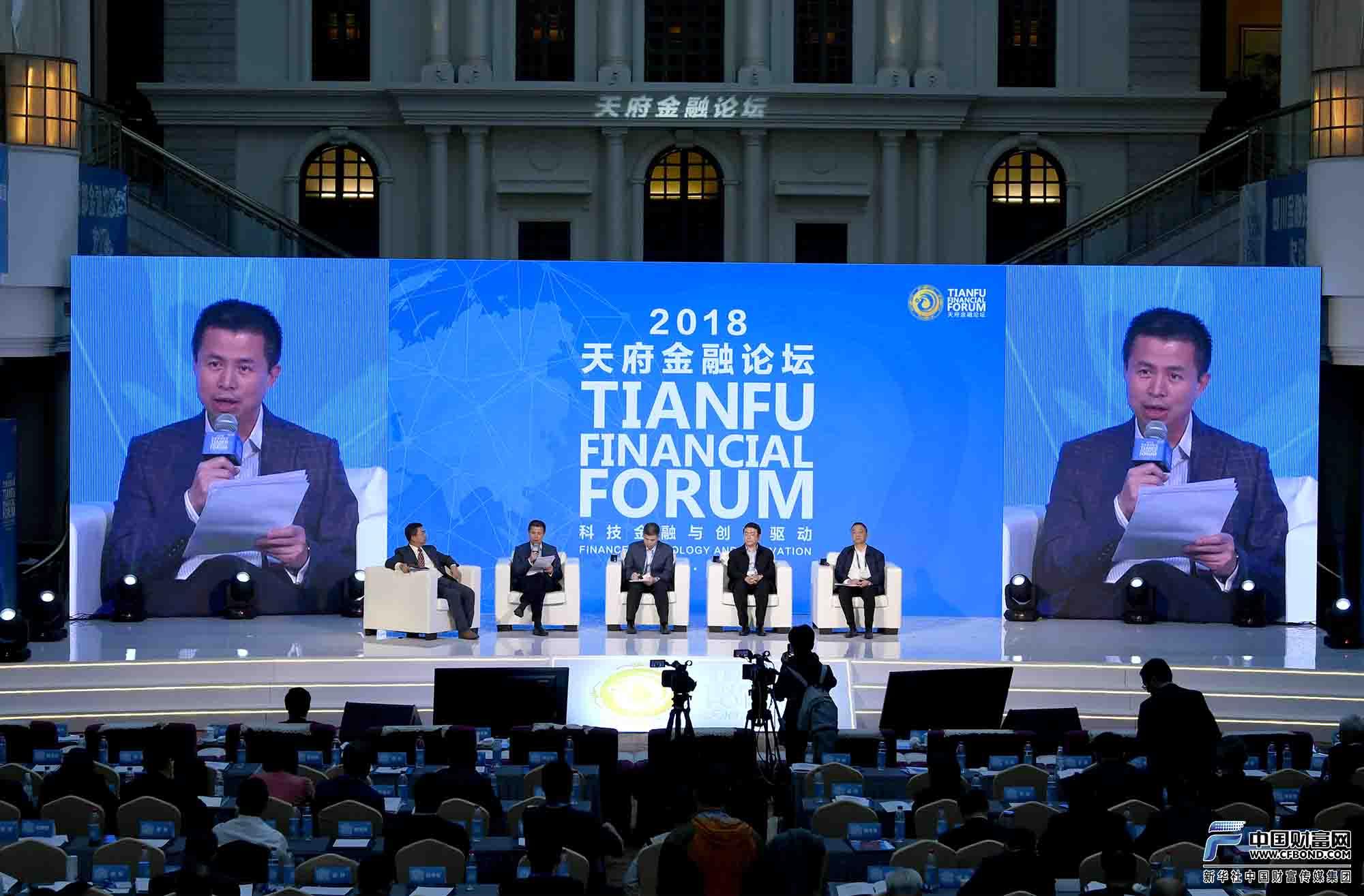 圆桌研讨一:农村金融研讨会场全景