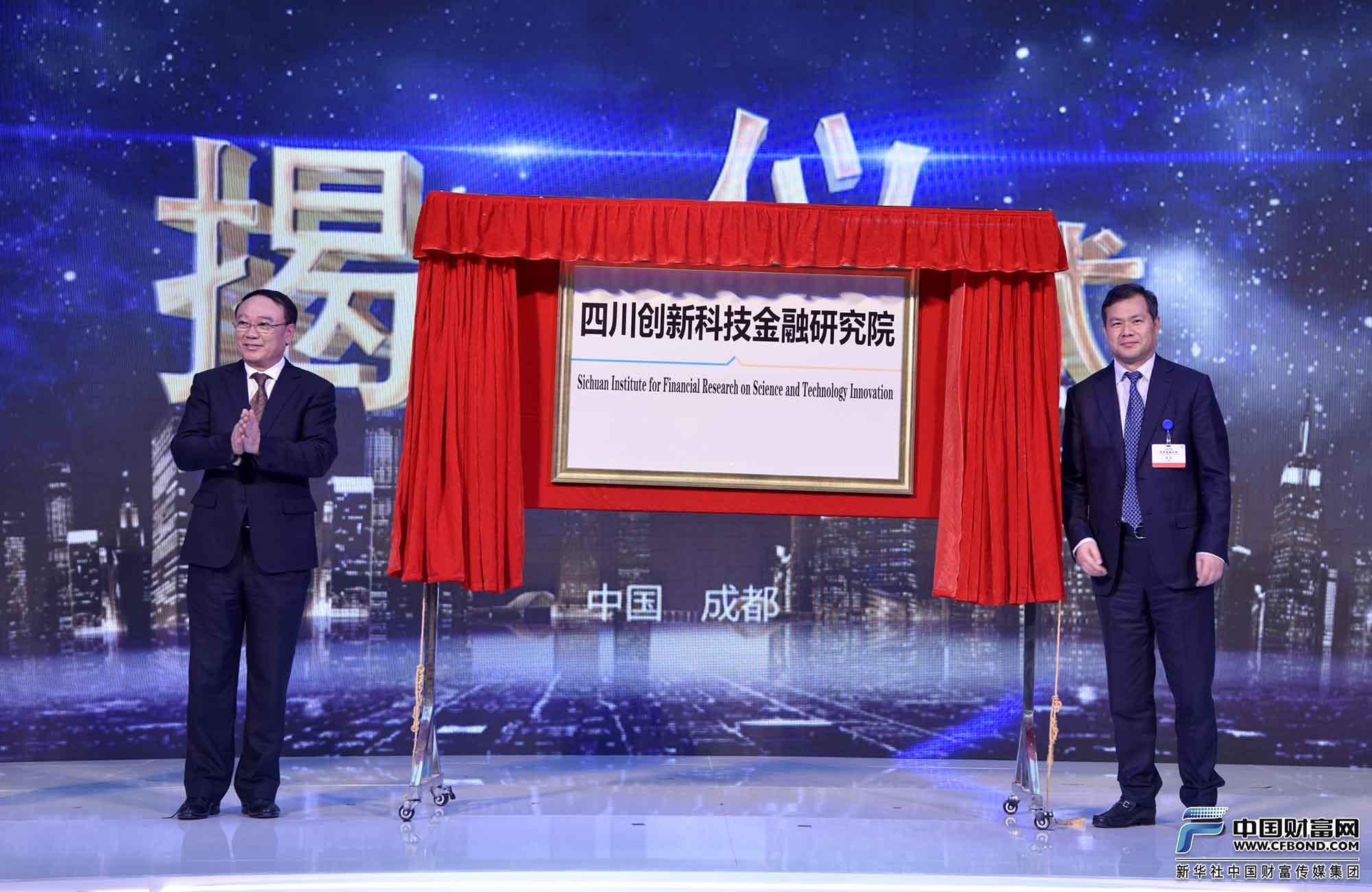四川创新科技金融研究院揭牌