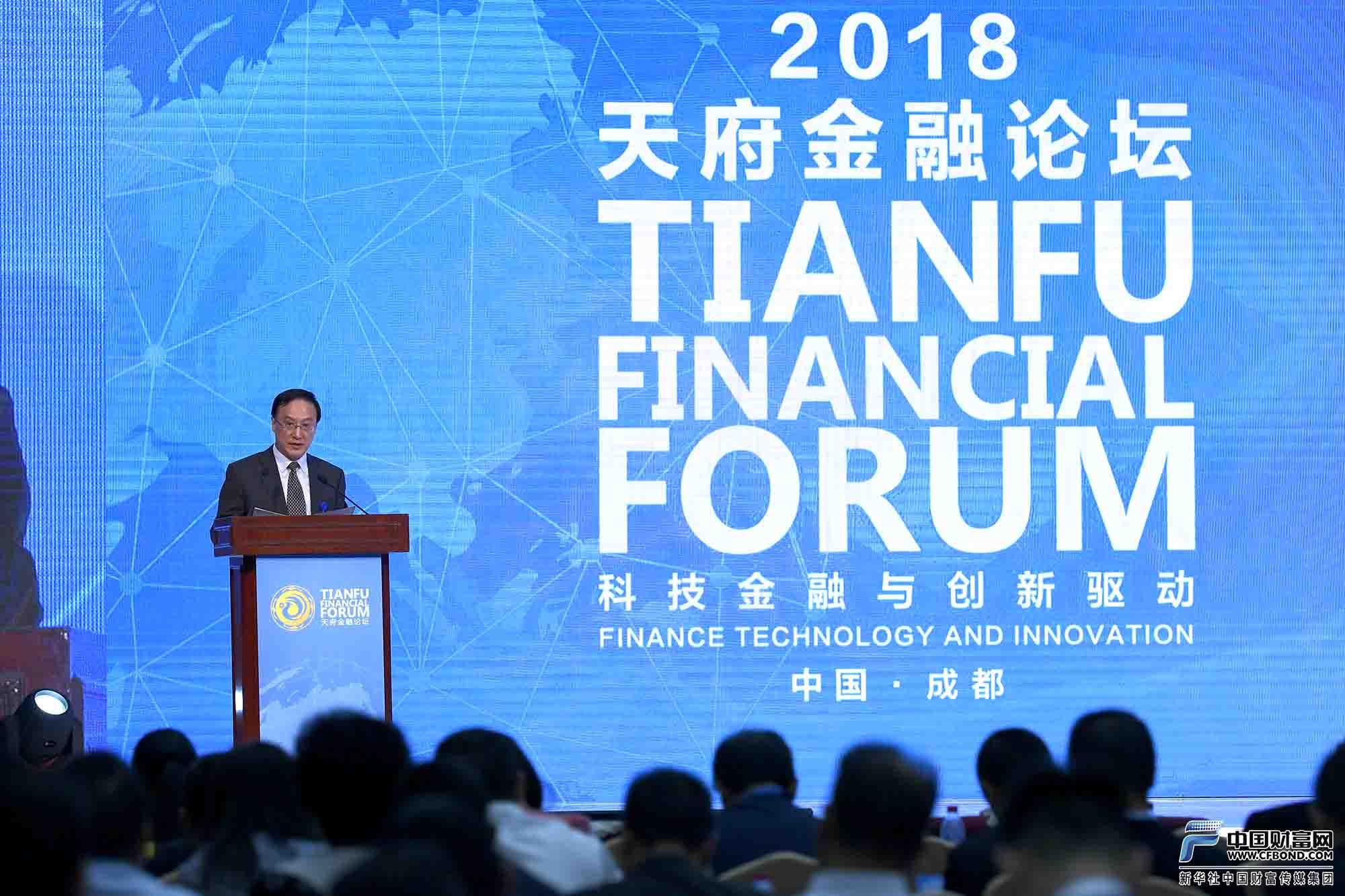 主旨演讲:中国人民银行成都分行行长周晓强