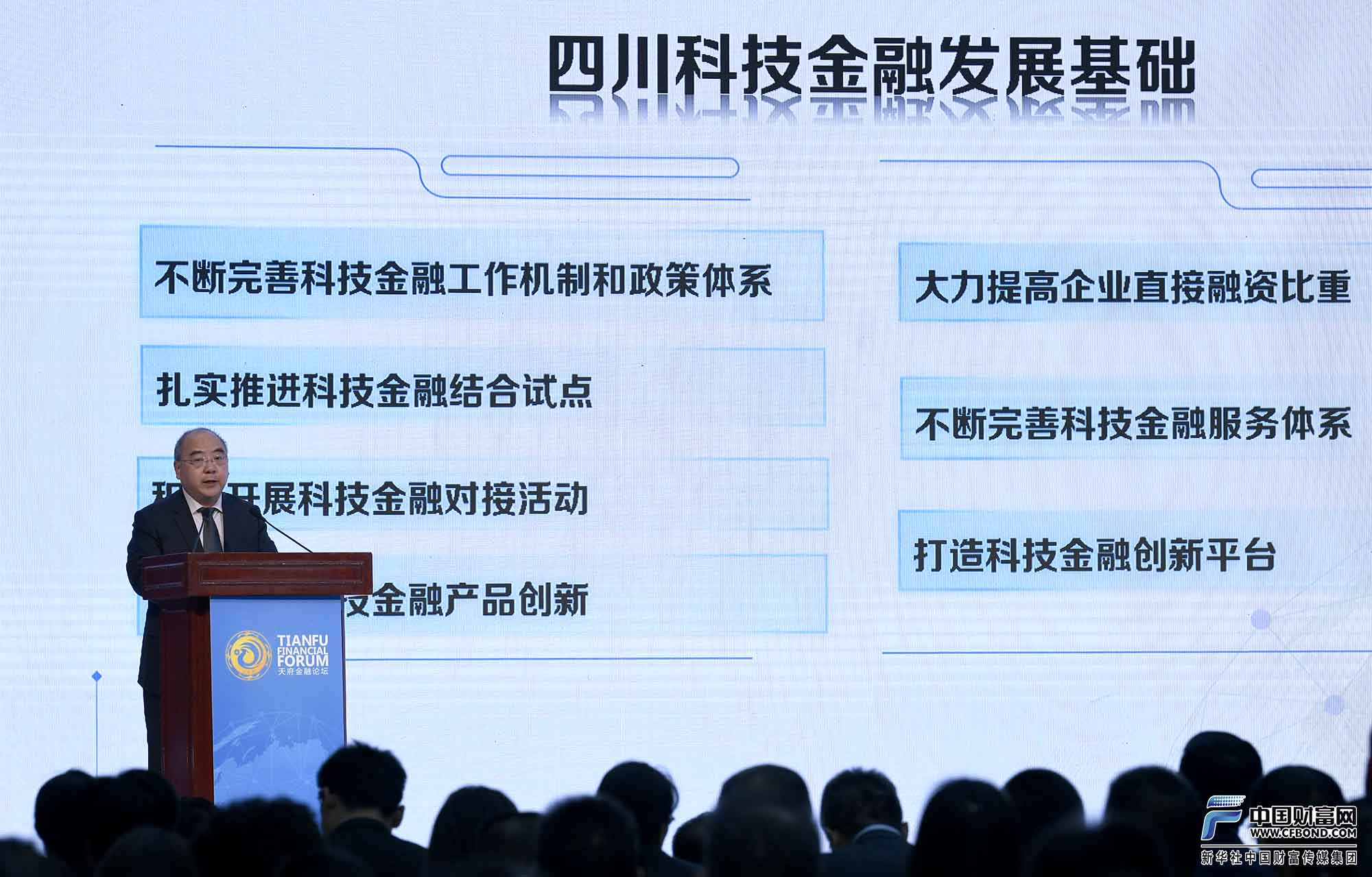 四川省科技厅厅长刘东发布《四川省科技金融发展规划(2018—2020年)》