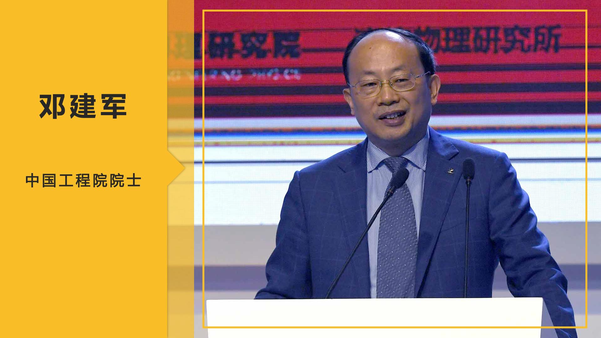 邓建军:自主创新是建设科技强国的必由之路