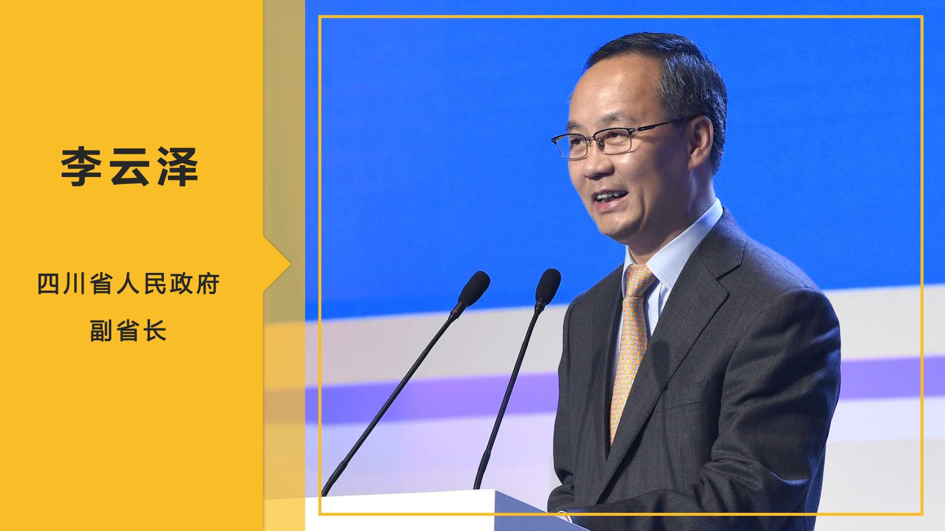 四川省人民政府副省长李云泽主持论坛
