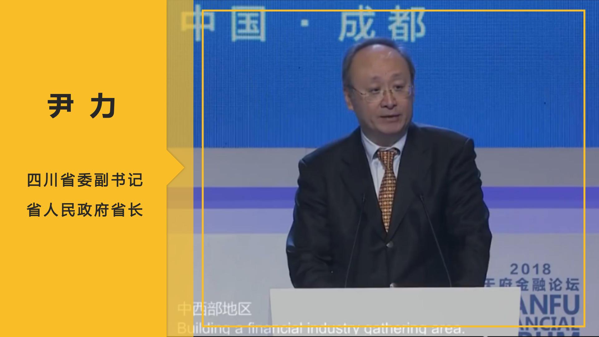 尹力:深化金融改革创新