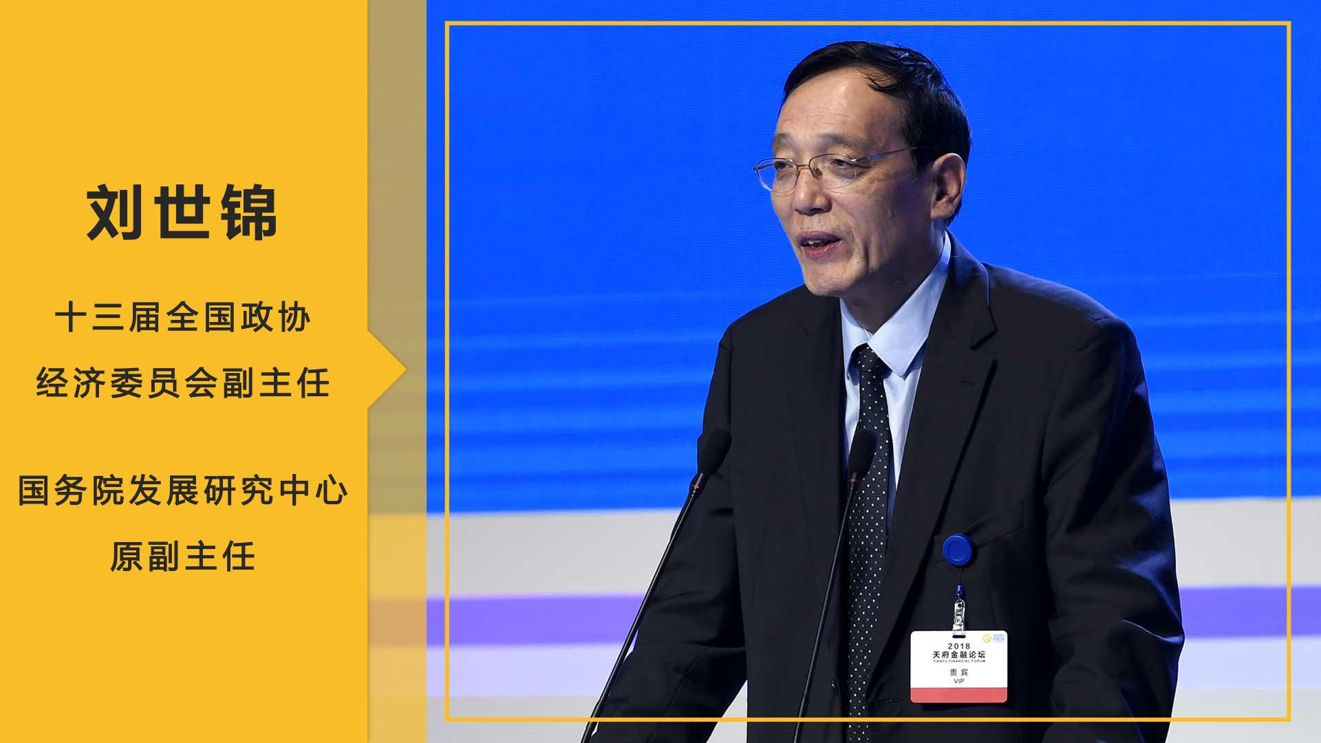 刘世锦:金融科技要立足于服务实体经济发展