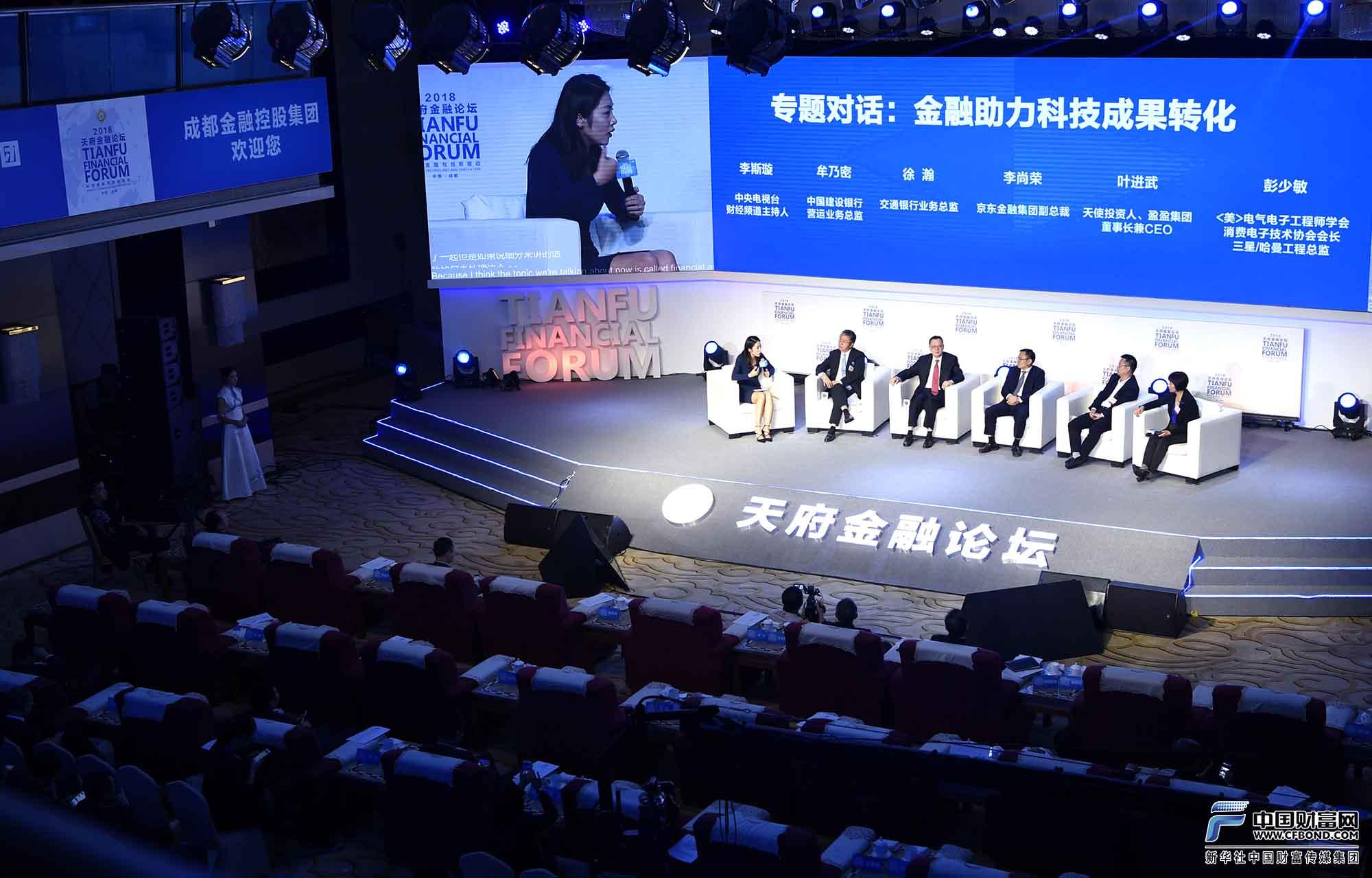 天府金融论坛专题对话:金融助力科技成果转化