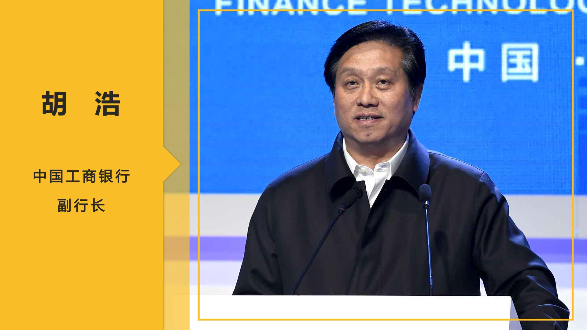 胡浩:以科技金融驱动创新发展