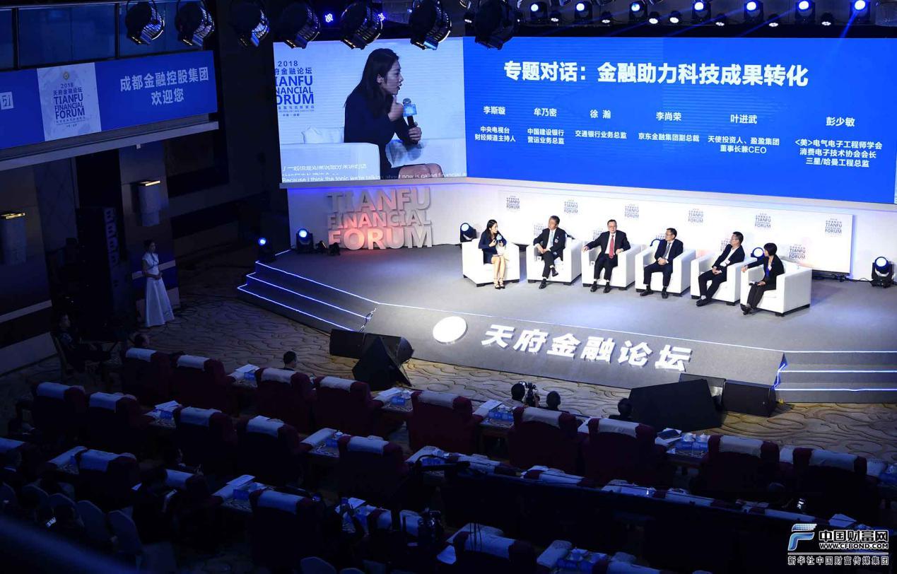 天府金融论坛专题对话:金融科技的核心是为民服务