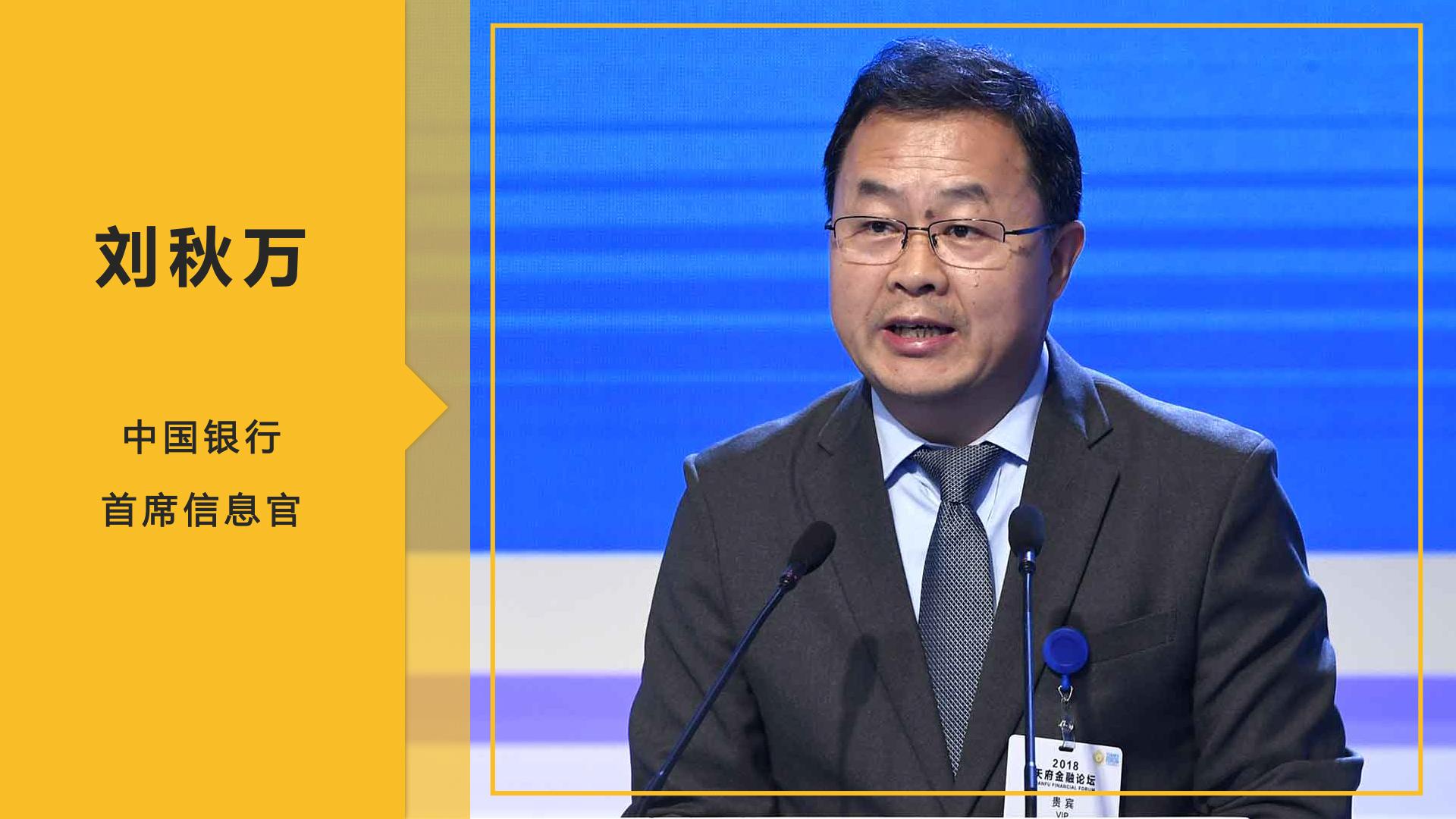 刘秋万:拥抱金融科技 推动数字转型