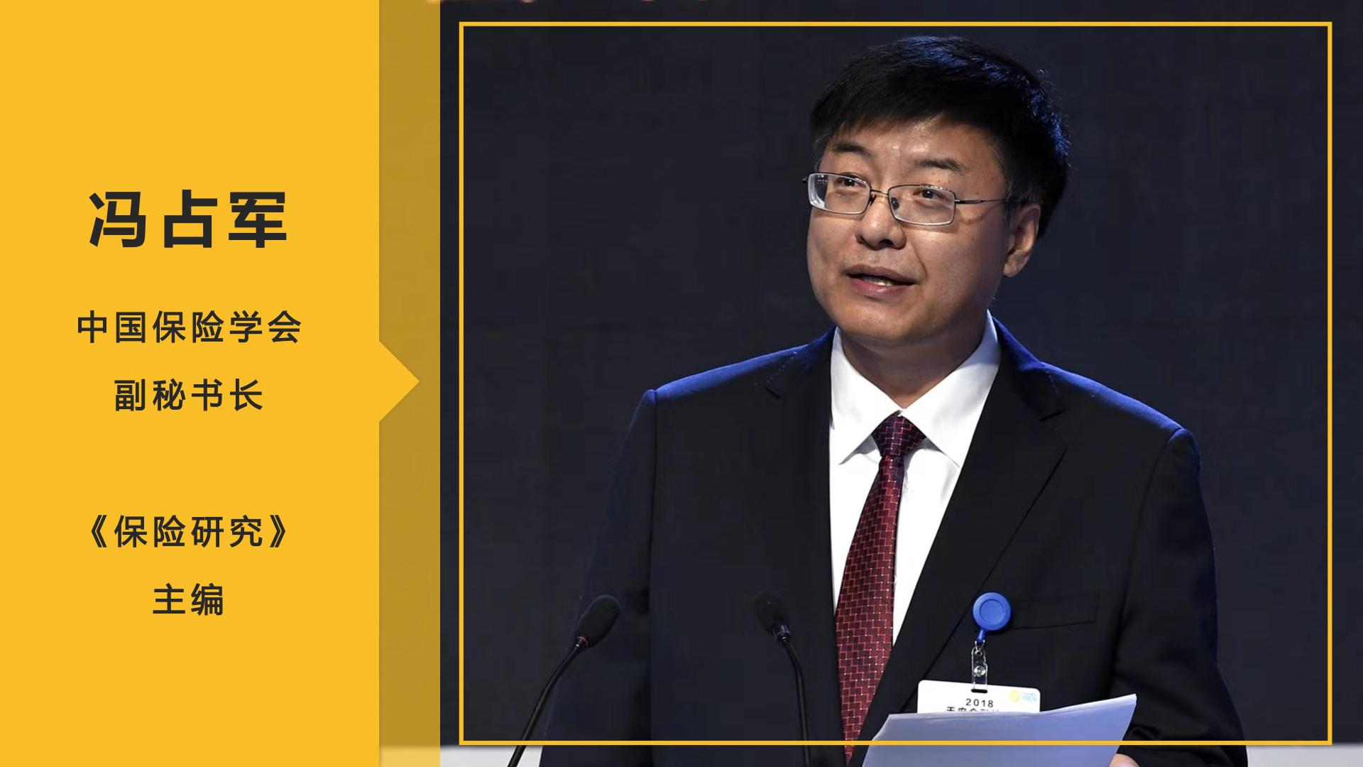 冯占军:新技术推动下保险业务将发生巨大变化