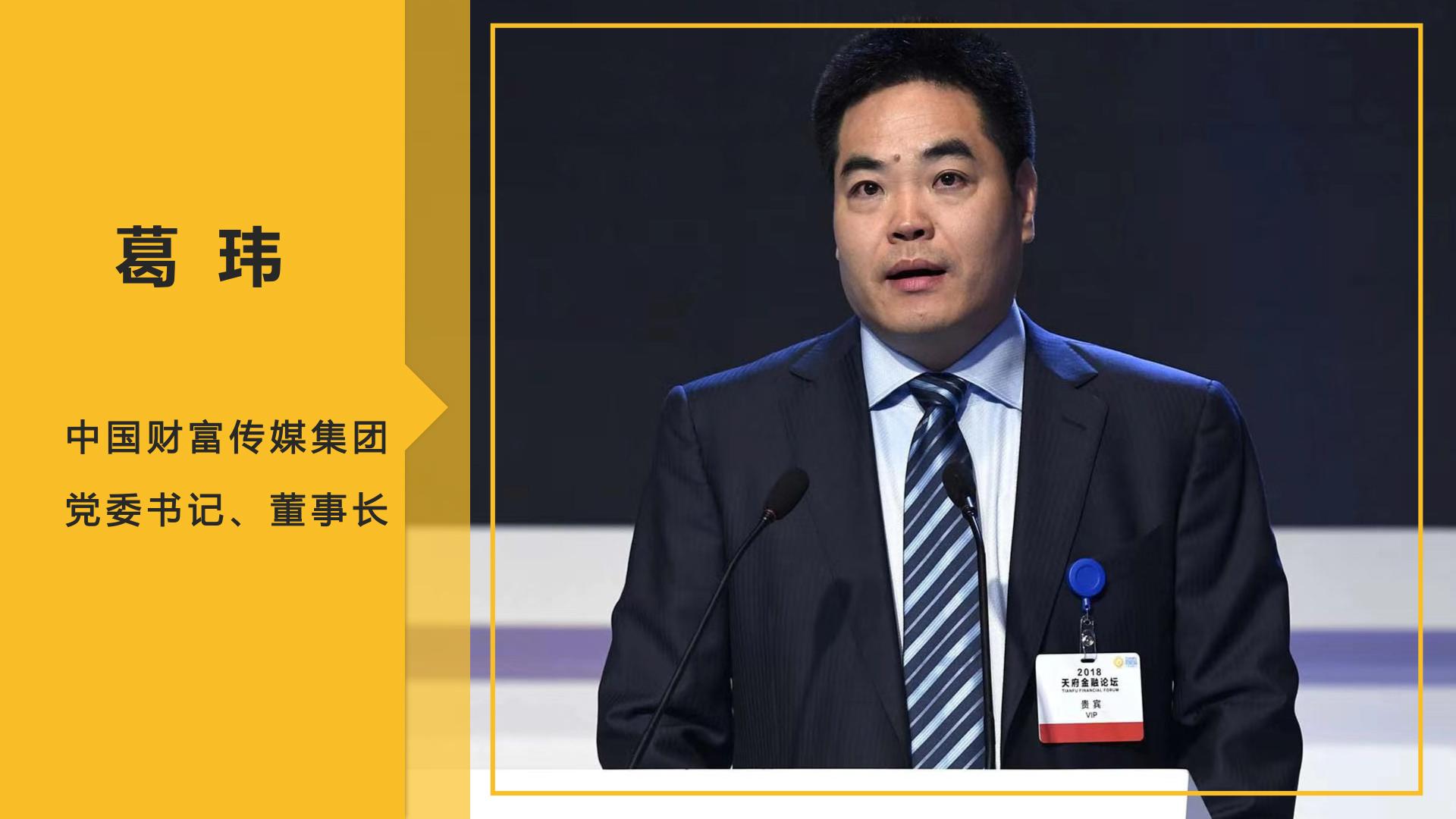 葛玮:金燕奖为中国保险业健康发展添砖加瓦