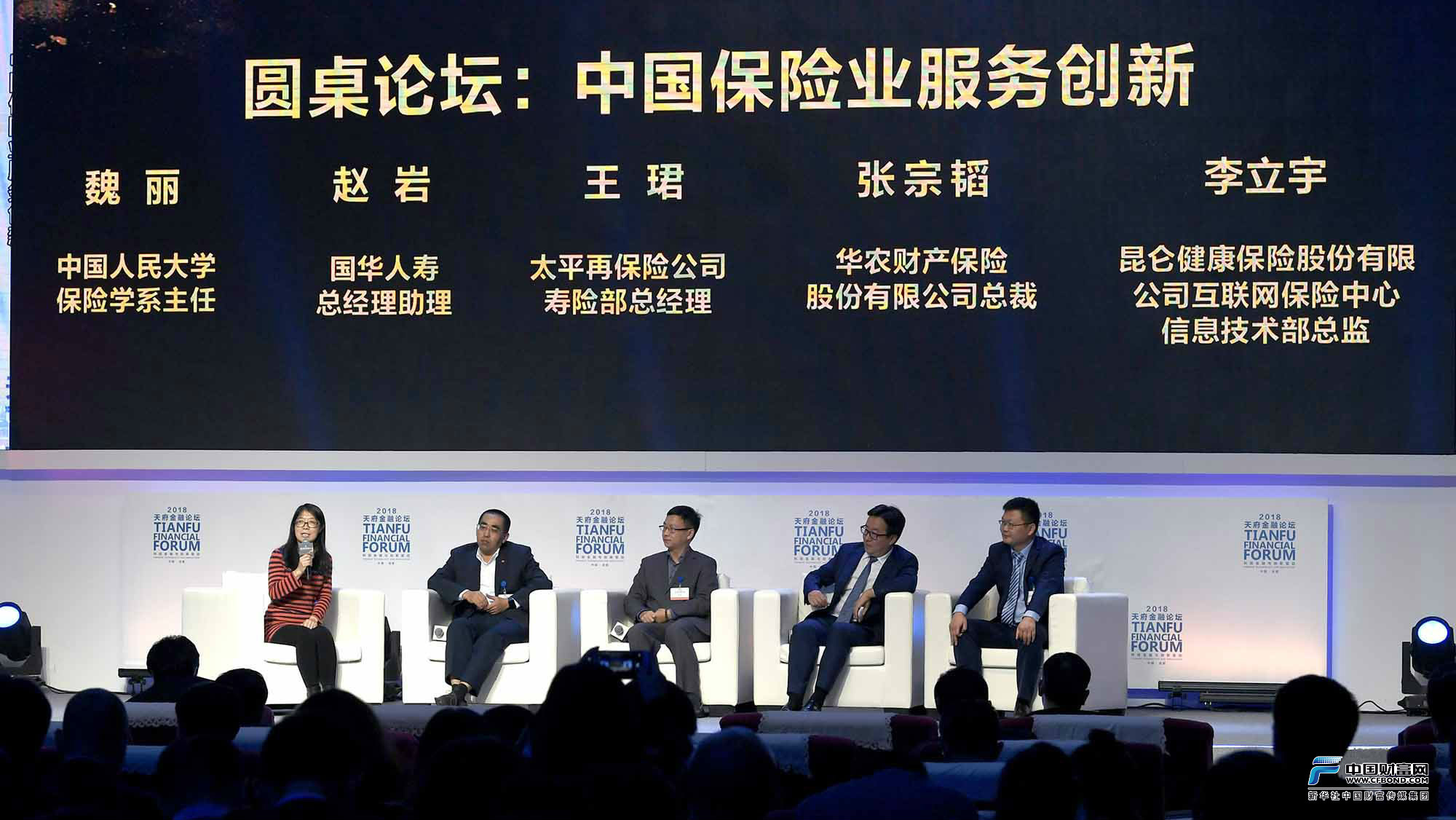金燕奖圆桌论坛:中国保险业服务创新