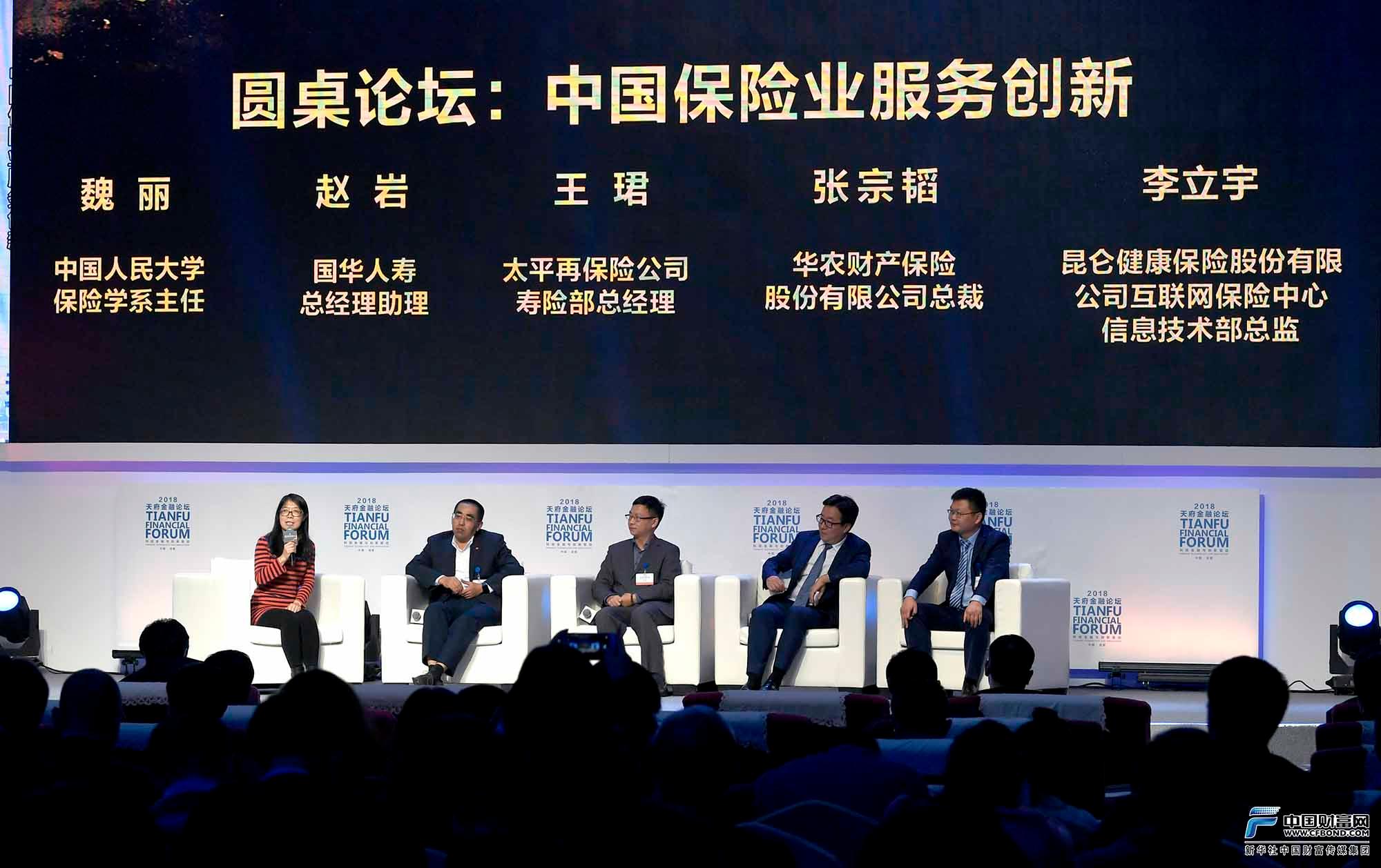 圆桌论坛:中国保险业服务创新