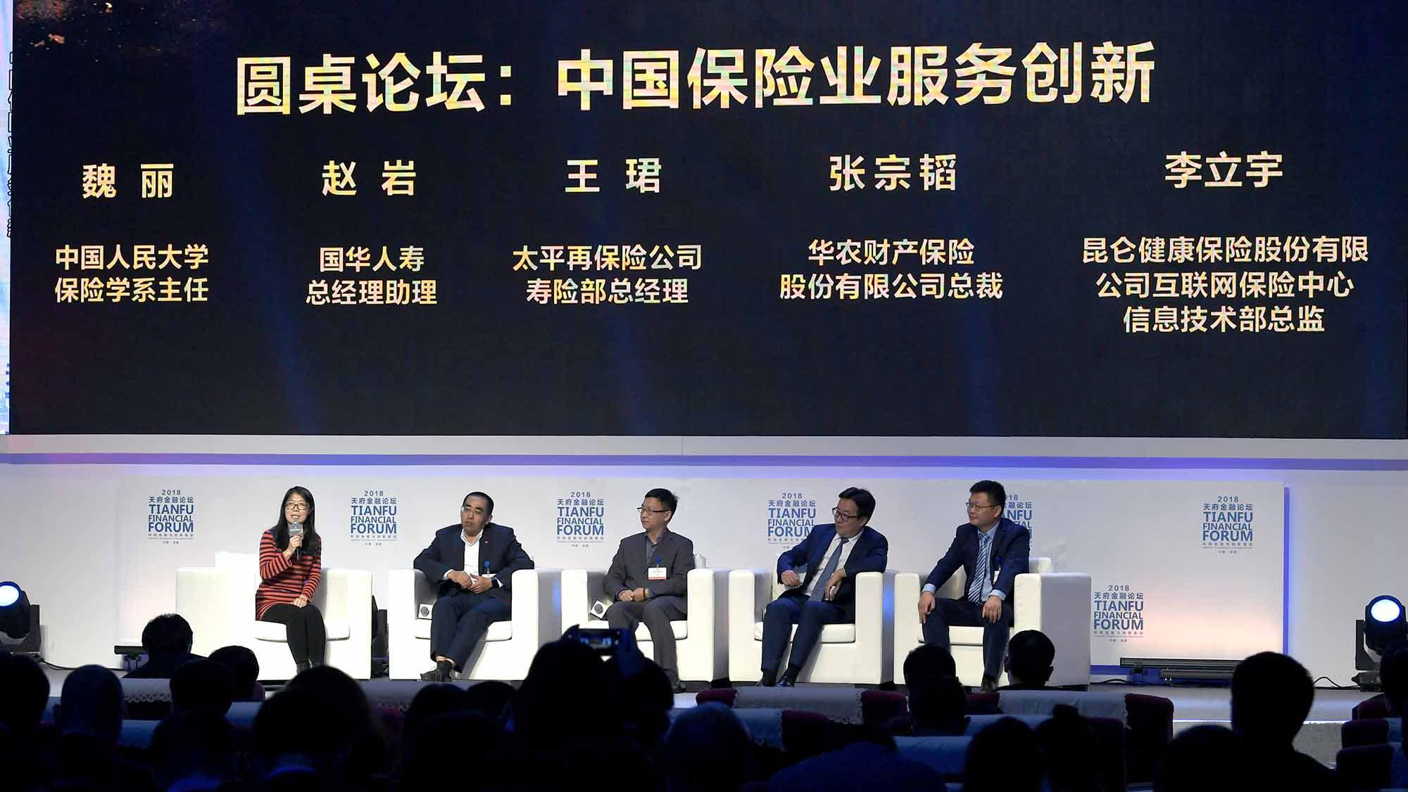 圆桌论坛:保险业服务创新宗旨是更好地为客户服务