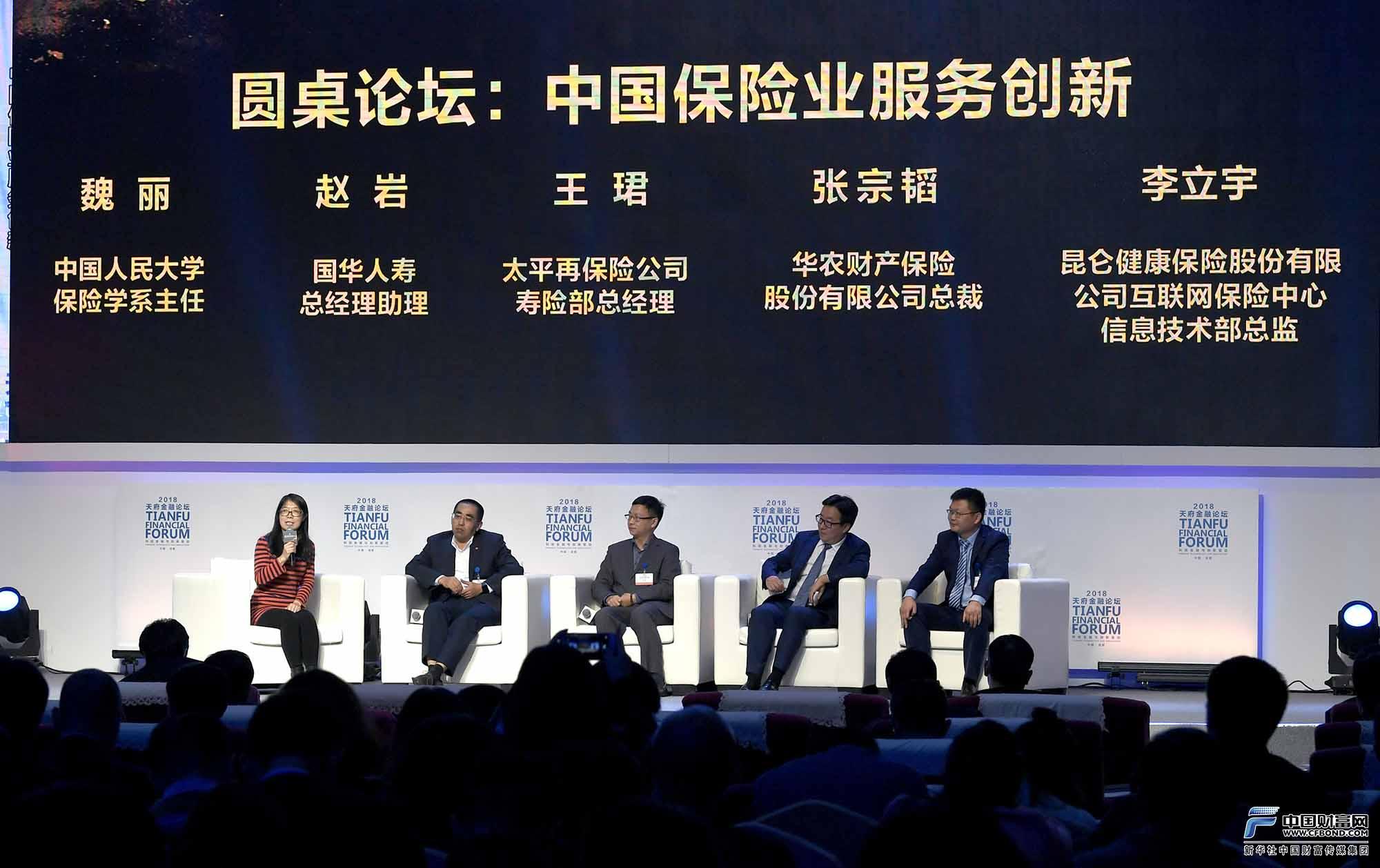 圆桌论坛:中国保险业服务创新会场全景
