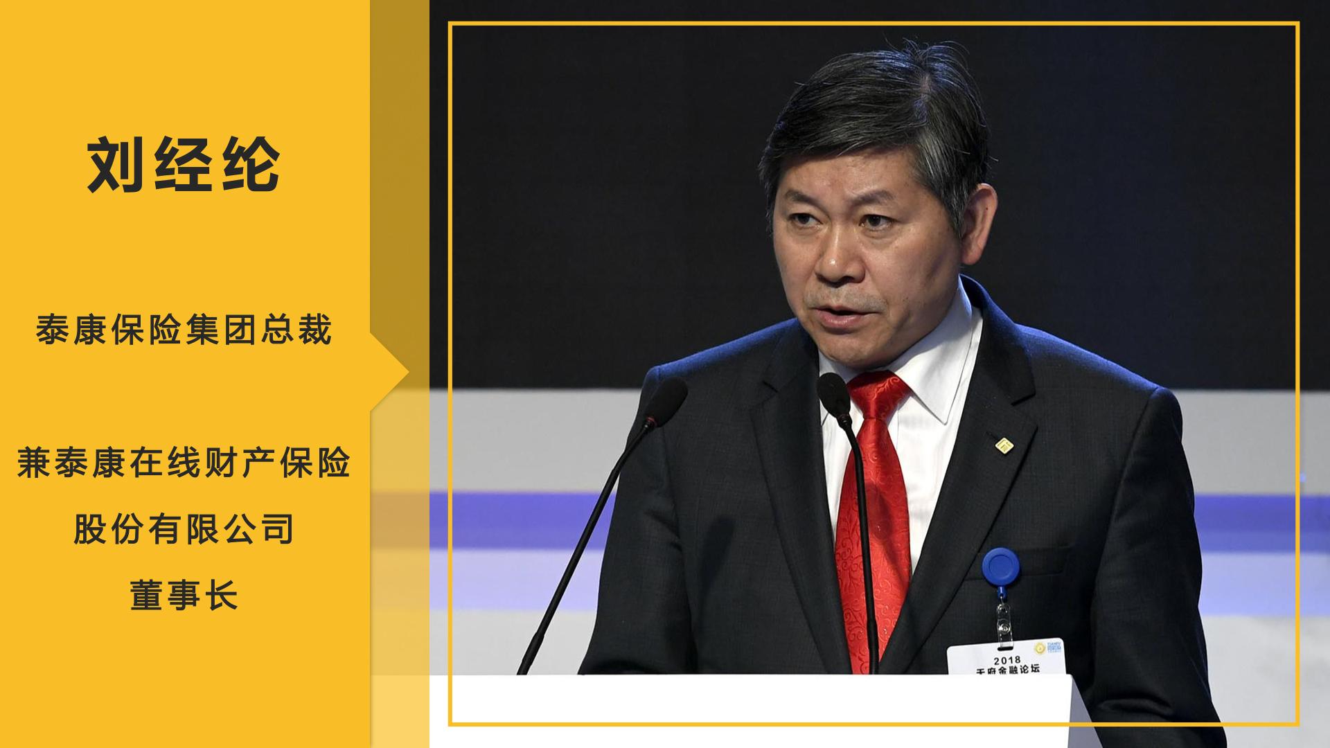 刘经纶:保险科技正在重塑保险业生态