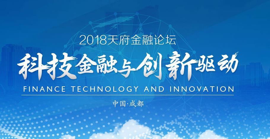 传统产业创新发展高峰论坛聚焦白酒行业创新