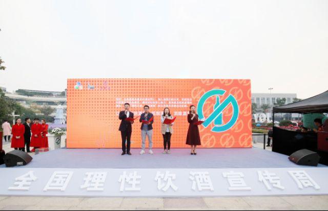 """""""2018全国理性饮酒宣传周""""四川分会场在成都启幕"""