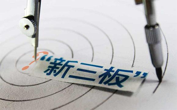 """引入授权发行 审查流程""""并联"""" 新三板新一轮改革解挂牌企业""""融""""之困"""