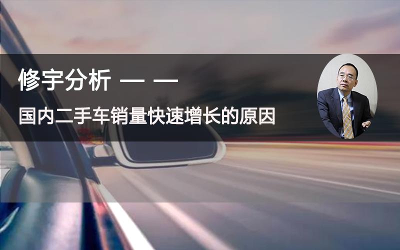 分析国内二手车销量快速增长的原因