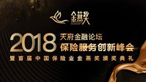 首届中国保险业金燕奖颁奖典礼