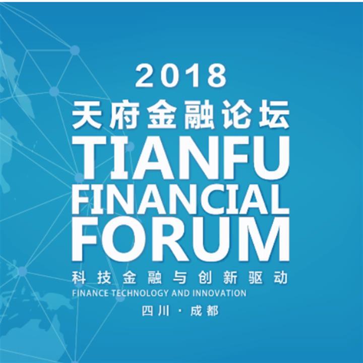 2018天府金融论坛将于本月25日在成都开幕