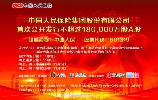 顶格申购有望100%中一签的新股来了!中国人保下周二申购,也是第二家战略配售新股