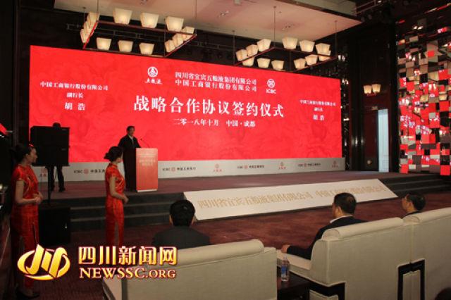 中国工商银行与五粮液集团签署战略合作协议