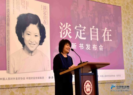 臺灣交通大學傳播科技研究所教授崔家蓉在《淡定自在》新書發布會上致辭。