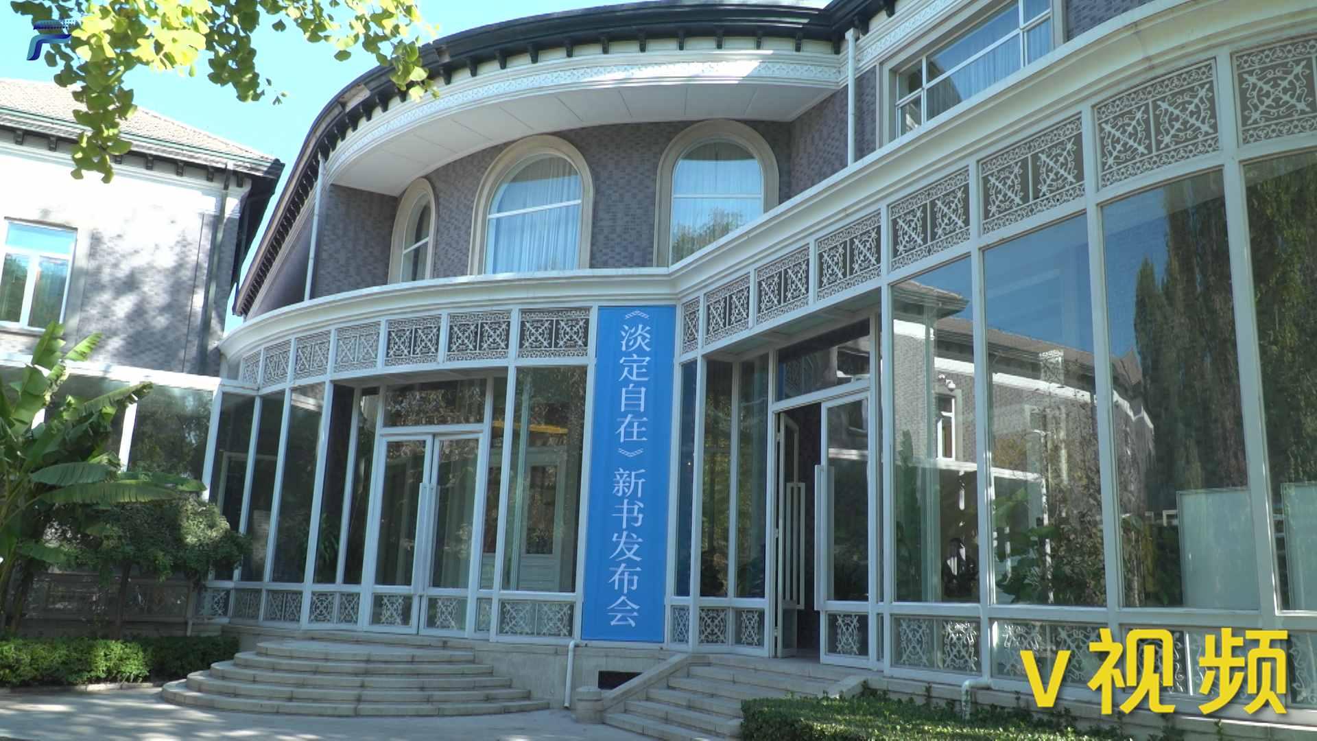 美籍华人赵朱木兰传记《淡定自在》新书发布会在京举行