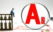 A股三季报:保险资金、公募基金去哪了?