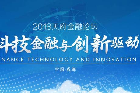 """2018中国科技小微金融发展高峰论坛在成都举行 全国首个""""服贷投"""" 投融资服务中心落地"""