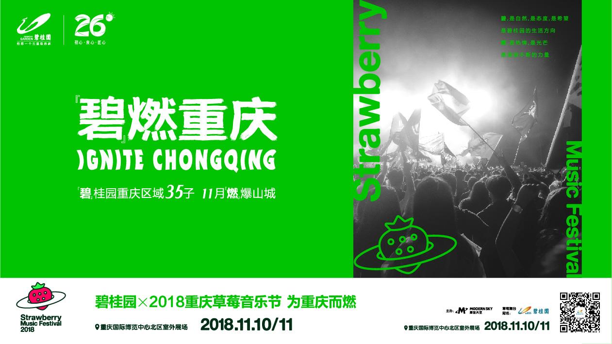 福利 | 阔别重庆2年 碧桂园邀你来草莓音乐节狂欢